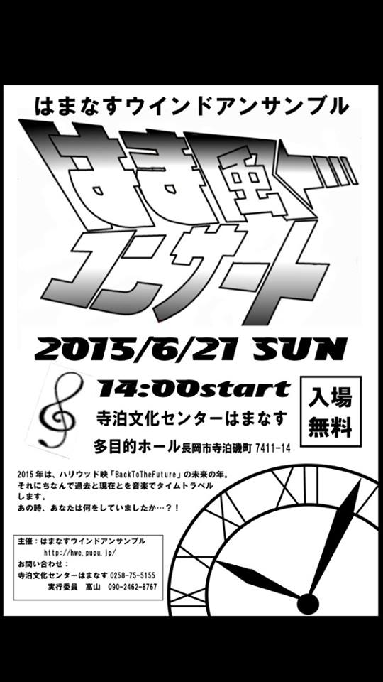 はまかぜコンサート2015 ポスター